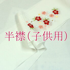 半襟 子供 (白) 刺繍 刺繍衿 七五三 三歳 七才 オシャレ 日本製 こども 子供用 【ゆうメール定形外郵便可】