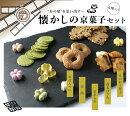 京都京菓子懐かしい蕎麦ぼうろお干菓子干菓子京せんべいせんべい京飴飴京あられあられ6点セットあの頃素朴タイムスリップ