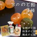 金柑のど飴・抹茶のど飴・陳皮のど飴3点セット飴匠さわはら京の飴地釜炊きのど飴プロポリスはちみつ和漢茶カテキン