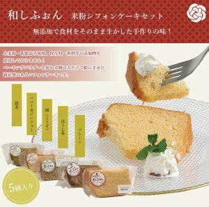 京都 地元 シフォン シフォンケーキ 無添加 素材の味 米粉 グルテンフリー 乳製品不使用 プレーン 抹茶 ほうじ茶 ハニー&ジンジャー 生姜 しょうが 楮 こうぞ 黒谷和紙 ケーキ
