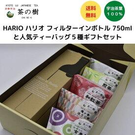 【送料無料】HARIO ハリオ フィルターインボトル 750ml グリーン 茶の樹 人気 ティーバッグ 5種 ギフトセット|宇治茶のみ使用した手軽に美味しい ティーパック かわいい和柄パッケージの日本茶 プレゼント お歳暮 お中元 贈答品 におすすめ いい味 いい香り 緑茶 お茶