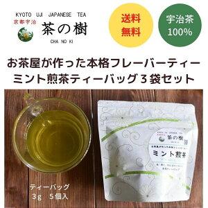 【送料無料】ミント煎茶 ティーバッグ 3g 5個入り 3袋セット|宇治茶のみ使用した手軽に美味しいティーパック。かわいい和柄パッケージの日本茶・プレゼント・ノベルティグッズ・プ