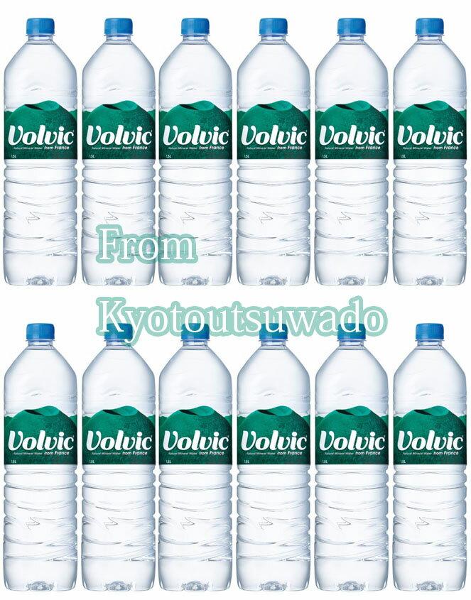 【送料無料】ボルヴィック1.5Lペットボトル(12本×1ケース)【正規品】ボルビック【ミネラルウォーター】【smtb-k】【ky】【vol-1.5L-12】【安心安全】ボルヴィック 1.5リットル 12本【格安】【特価】【最安値】