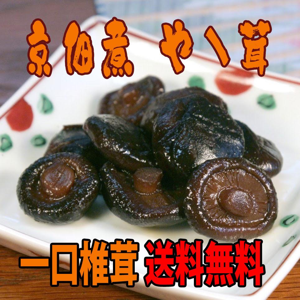 やヽ茸(一口椎茸)1袋150g入り メール便 送料無料 ご飯のお供 京都 佃煮 お土産 おいしい 佃煮 こだわり醤油