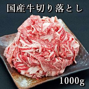 国産牛 切り落とし 1kg | 送料無料 肉 お肉 牛 お取り寄せ お取り寄せグルメ カレー シチュー 国産牛肉 国産 取り寄せ グルメ すき焼き すき焼き肉 すきやき 切落し肉 にく 牛肉 1キロ 赤身 赤