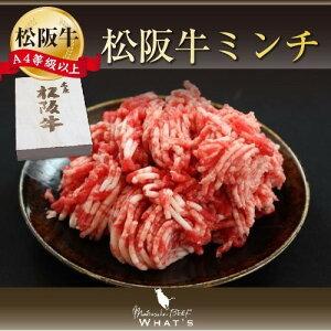 松阪牛 和牛 お歳暮 ギフト 松阪牛 国産 ミンチ 1000g A4 A5 牛肉 ひき肉 松坂牛