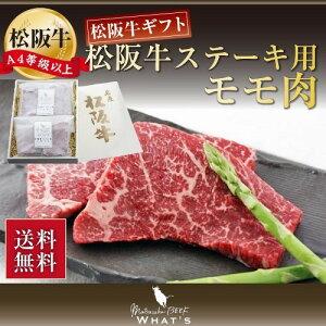 松阪牛 和牛 ギフト 松阪牛 ステーキ ギフト 赤身モモ 320g (80g×4枚) 送料無料 A4 A5 牛肉 松坂牛 父の日