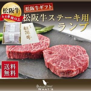 松阪牛 ステーキ ランプ 320g | ギフト 送料無料 ステーキ 肉 お肉 牛 牛肉 お取り寄せ お取り寄せグルメ 和牛 国産牛 国産牛肉 国産 取り寄せ グルメ 肉ギフト 結婚祝い 内祝い お祝い 贈り物