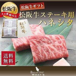松阪牛 和牛 お歳暮 ギフト 松阪牛 ステーキ ギフト ハネシタ 320g (80g×4枚) 送料無料 A4 A5 牛肉 松坂牛