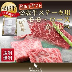 松阪牛 和牛 ギフト 松阪牛 ステーキ 食べ比べ (赤身モモ・霜降りロース) 80g×4枚) ギフト 牛肉 送料無料 松坂牛 父の日