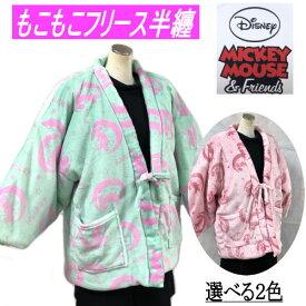 もこもこ半纏 ディズニー 婦人用 半纏 フランネル素材 防寒 快適 袖あり ML フリーサイズ 袢纏 半てん 袢天 ポリエステル 部屋着 ナイトウェア ちゃんちゃんこ ハンテン あったか 女性用 かわいい おしゃれ 軽い レディース ミッキー Disney
