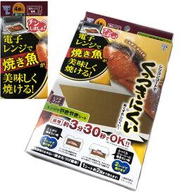 レンジクック レンジでやきやきシート 焼き魚用 電子でレンジで焼き魚が美味しく焼ける くっつきにくい シリコンシート 4組入り8シート ギフト プレゼント 日本製 便利グッズ こんがり ふっくら 後片付けも簡単