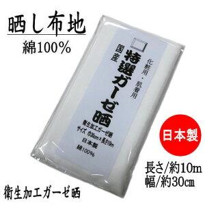 晒 ガーゼ 日本製 綿100% 純綿 衛生加工晒 一反 マスク 反物 衛生的 晒し さらし 腹帯 オムツ おむつ 肌着 マスク生地 無地 白 ホワイト 布おむつ 掃除用 長い