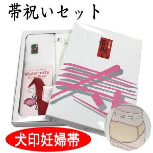 【送料無料】犬印妊婦帯 帯祝いセット マタニティ たんじょう しあわせ 白 フリーサイズ 帯祝い 日本製 腹帯 妊婦帯 コルセット 岩田帯 綿 はらおび 箱付き お祝い