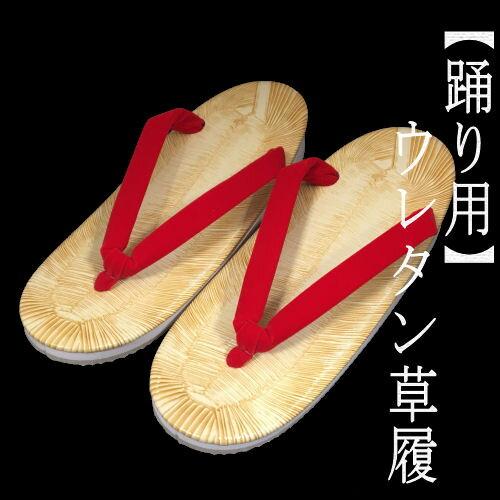 草履 踊り用 単品 ウレタン 踊り M/Lサイズ ぞうり 盆踊り 日本舞踊 赤い鼻緒 ゾウリ ホワイト レッド おどり 習い事
