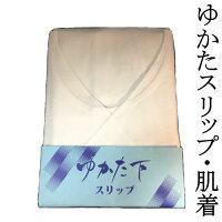 浴衣スリップゆかた下綿ポリエステルM/Lサイズ透け防止日本製浴衣ゆかた和装小物肌着