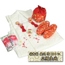 七五三 3歳から5歳用 正絹被布 草履きんちゃくセット 草履赤 被布白地 足袋付きセット 日本製