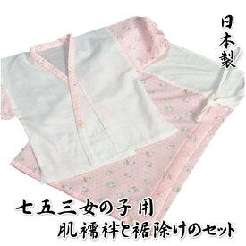 七五三着物用肌着セット 女の子に最適 肌襦袢と裾よけ2点セット 白 ピンク 3歳用 7歳用 日本製