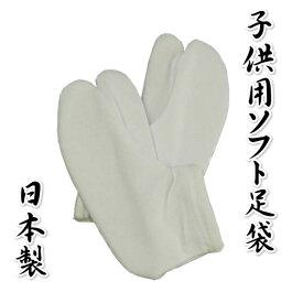 子供足袋 ソフトクチゴムタイプ 男女兼用 日本製