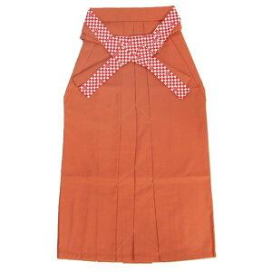 卒業袴 卒業式 濃い目のオレンジ(煉瓦色)色 へら付き 紐リバーシブル 市松捻り梅 特価品 SS、S、M、L、LL
