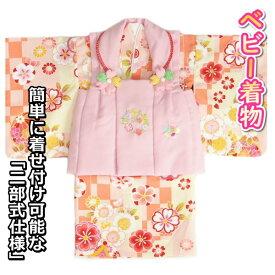 ベビー着物 赤ちゃん 女の子着物 クリーム色着物 橙変わり市松文様 ピンク被布 二部式仕様の楽々着せ付けタイプ