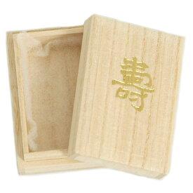 へその緒ケース 臍の緒入れ 防腐剤入り 本桐素材 日本製 男女兼用