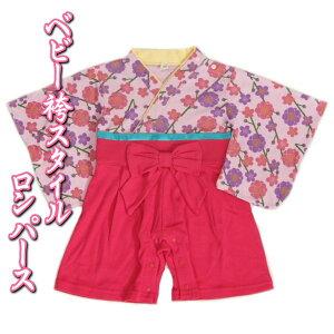 ベビー ロンパース 袴スタイル 枝八重梅 ラベンダー×濃ピンク色 カバーオール 初節句 60 70 80 90