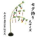 七夕飾り ちりめん生地 枝垂れ笹 高さ約80cmの大サイズ 飾り台付き 日本製