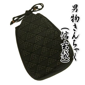 ゆかた巾着 男性用 紳士 信玄袋 黒 鱗紋柄 ポリレーヨン素材 マチありタイプ