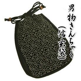 ゆかた巾着 男性用 紳士 信玄袋 黒 小桜柄 ポリレーヨン素材 マチありタイプ