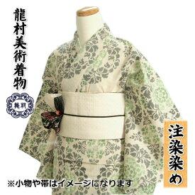 浴衣 ゆかた 単品 龍村美術着物ブランド 生成り色 有職華柄 注染染め 刷毛目織生地使用 綿100% 日本製