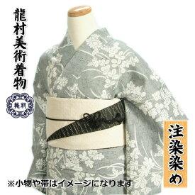 浴衣 ゆかた 単品 龍村美術着物ブランド グレー色 草華柄 抜き染め 赤坂紬生地使用 綿100% 日本製