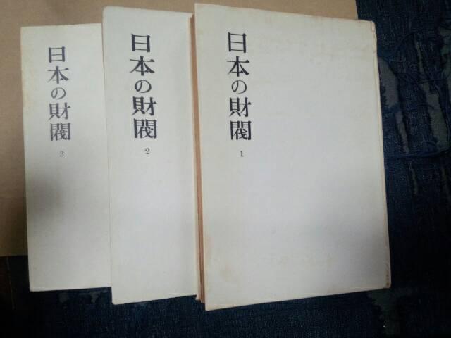 都の西北こだまする森—早稲田大学70年 (1955年) [古書] by 谷崎 精二【中古】