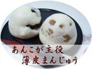 あんこが主役 薄皮まんじゅう(白つぶあん3個、つぶあん3個)★北海道産小豆と北海道産雪平手亡豆100%使用 02P01Oct16