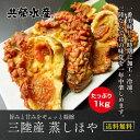 【送料無料】宮城県産 蒸しほや1kg(500g×2) 蒸しホヤにすることで甘味がアップ!お刺身でも天ぷらでも色々な調理が可能♪珍味としてお酒のおつまみにも最適!