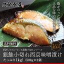 【送料無料】銀鮭小切れ西京漬け1kg(500g×2) ご家庭で簡単に西京焼きができる!