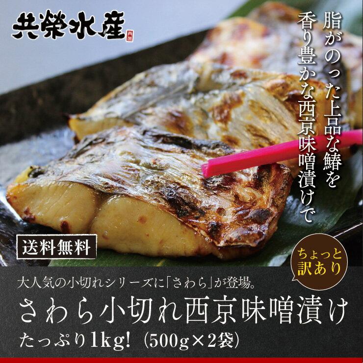 【お試し&送料無料】さわら小切れ西京漬け1kg(500g×2) ご家庭で簡単に西京焼きができる!【あす楽】
