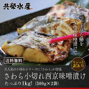 【お試し&送料無料】さわら小切れ西京漬け1kg(500g×2) ご家庭で簡単に西京焼きができる!
