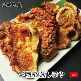 送料無料 宮城県産 蒸しほや1kg(500g×2) 蒸しホヤにすることで甘味がアップ!お刺身でも天ぷらでも色々な調理が可能♪珍味としてお酒のおつまみにも最適!