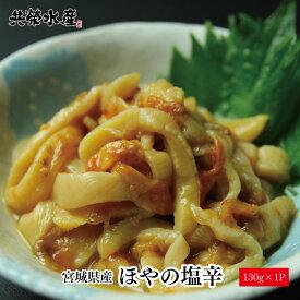 【同梱におすすめ】手作り ほやの塩辛130g 三陸産の新鮮なほやを使用
