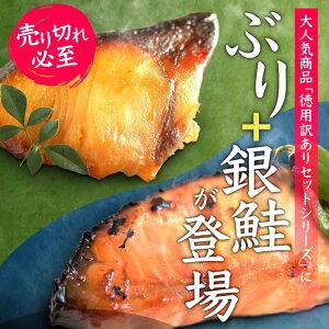 【本日限定P5倍保証中】西京焼き 西京漬け ぶり 銀鮭 西京味噌漬け徳用セット 500g×2 1kg 切り身 切身 訳 あり 業務用 在庫処分 鮭ハラス サーモン 銀鮭 訳あり 詰め合わせ 塩引き 鮭の切り身