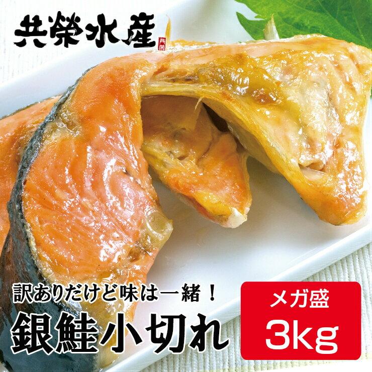 【送料無料!】訳ありだけど味は一緒!銀鮭小切れ3kg