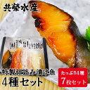 【あす楽対応!】【送料無料!】特製仕込み漬け魚 4種7枚セット(仙台味噌漬け・西京味噌漬け・みりん漬け・粕漬けの…