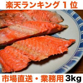 鮭 切り身 切身 ハラス 訳 あり 業務用 【3kg】 在庫処分 食品 生鮭 鮭ハラス サーモン 切り落とし 銀鮭 訳あり 冷凍 詰め合わせ 塩引き鮭 鮭の切り身 小切れ はらす サケ 送料無料