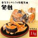 鮭 切り身 切身 カマ ハラス 訳 あり 業務用 【1kg】 在庫処分 食品 生鮭 サーモン 切り落とし 銀鮭 訳あり 冷凍 詰め…