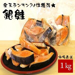 【スーパーセール限定20%オフ】 鮭 切り身 切身 カマ ハラス 訳 あり 業務用 【1kg】 在庫処分 食品 生鮭 サーモン 切り落とし 銀鮭 訳あり 冷凍 詰め合わせ 塩引き鮭 鮭の切り身 小切れ はらす