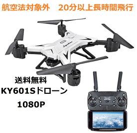送料無料 KY601S ドローン カメラ付き 1080P画素 宙返り 気圧センサー搭載 空撮 WIFIFPV スマホ 遠隔操作リモコン 誕生日 クリスマス 贈り物 GIFT ギフト プレゼント 航空法対象外