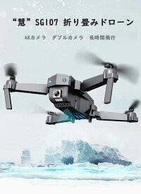 『クーポン発行中』送料無料 ダブルカメラドローン SG107 4Kカメラ付き 収納ケース付き mini 小型 スマホ操作 航空法対象外 初心者 入門機 ラジコン 日本語説明書 200g以下 最新版