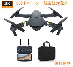 送料無料 E58 ドローン カメラ付き 4K画質 HD 折り畳み 収納ケース付き プロペラ静音設計 安定飛行 プレゼント ホバリング 誕生日 贈り物 プレゼント 小型 航空法対象外