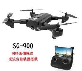 送料無料 SG-900 ドローン ダブルカメラ搭載 720P HD光流定位機能 ドローン オプティカルフローセンサー内蔵 ジェスチャーセルフィー WIFI 誕生日 贈り物 プレゼント GIFT ギフト